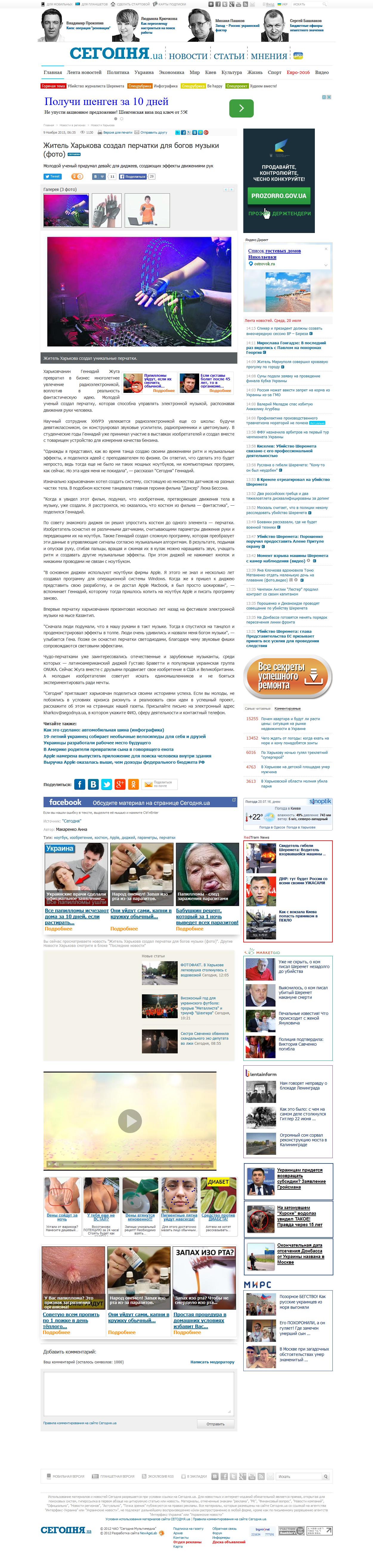 www_segodnya_ua_regions_kharkov_zhitel-harkova-sozdal-perchatki-dlya-bogov-muzyki-665352_html